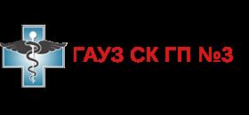 ГАУЗ СК ГП №3